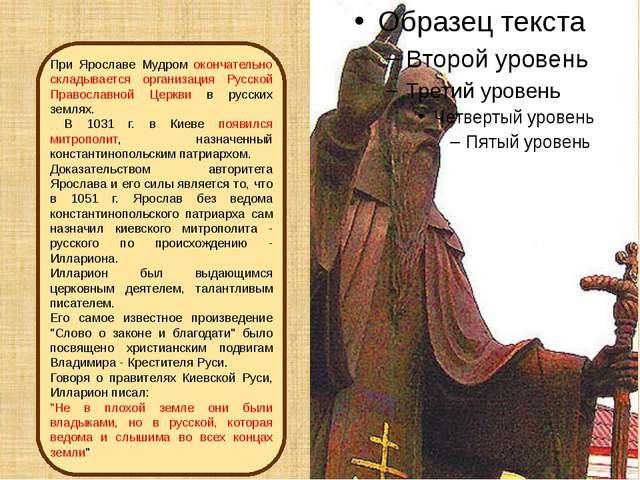 При Ярославе Мудром окончательно складывается организация Русской Православно...