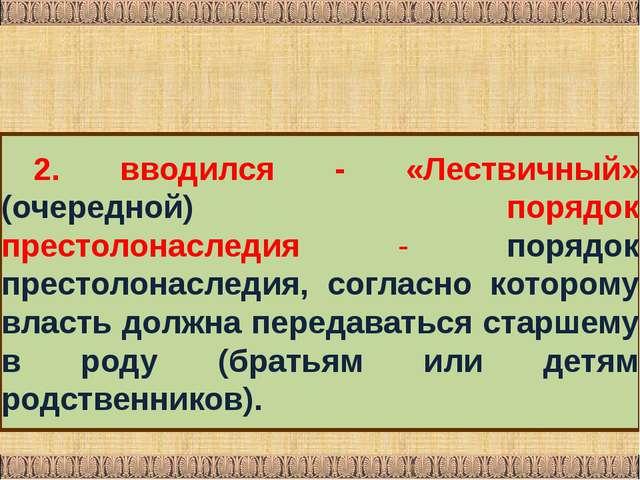 2. вводился ‑ «Лествичный» (очередной) порядок престолонаследия ‑ порядок пр...