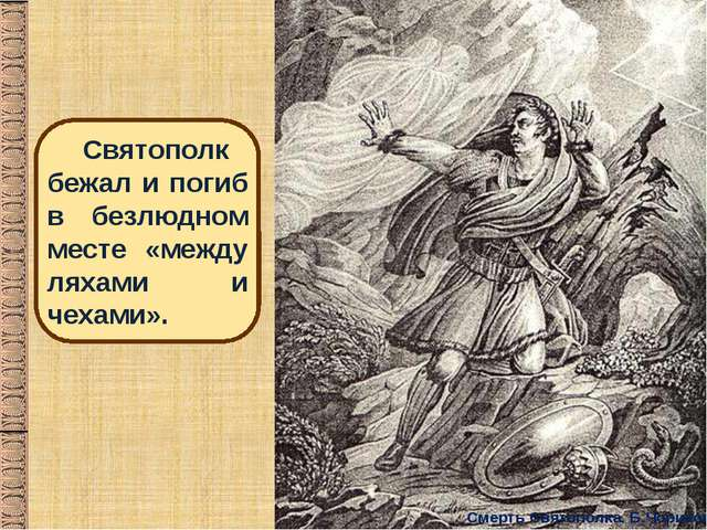 Смерть Святополка. Б.Чориков. Святополк бежал и погиб в безлюдном месте «межд...