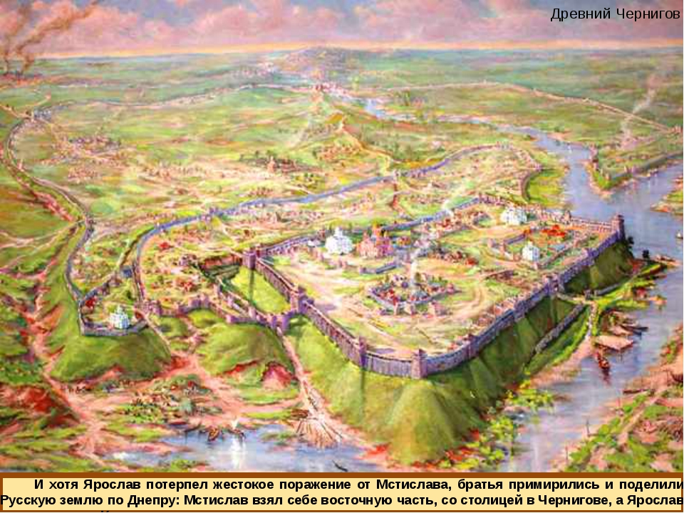Древний Чернигов И хотя Ярослав потерпел жестокое поражение от Мстислава, бра...