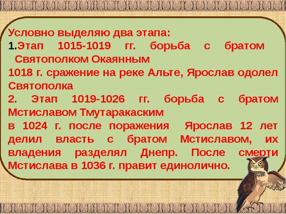Условно выделяю два этапа: Этап 1015-1019 гг. борьба с братом Святополком Ока...