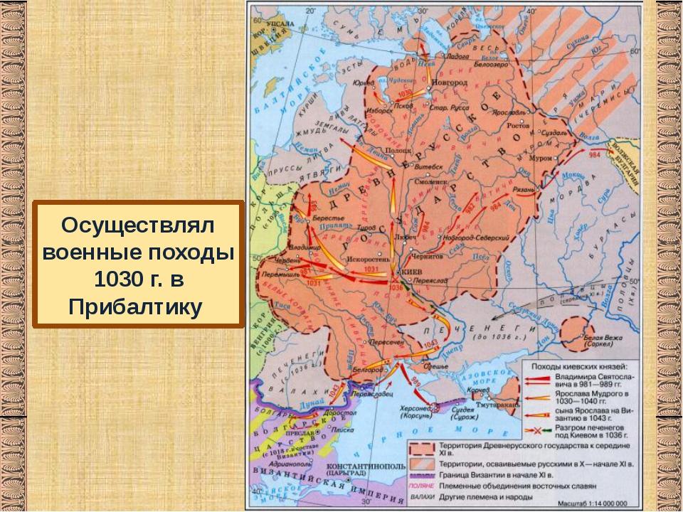 Осуществлял военные походы 1030 г. в Прибалтику