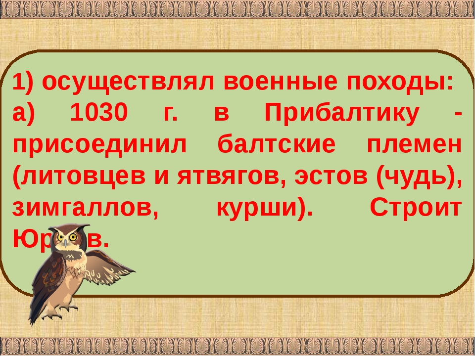 1) осуществлял военные походы: а) 1030 г. в Прибалтику ‑ присоединил балтские...