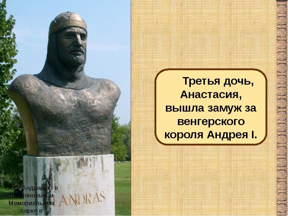 Бюст Андраша I в Национальном Мемориальном парке в Опустасере Третья дочь, Ан...