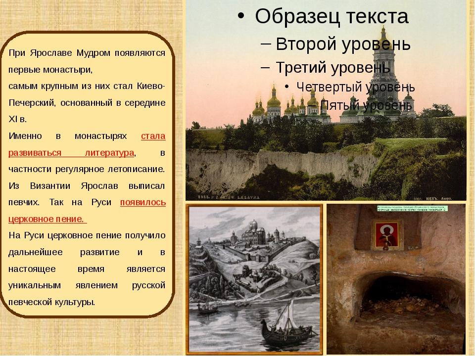 При Ярославе Мудром появляются первые монастыри, самым крупным из них стал Ки...