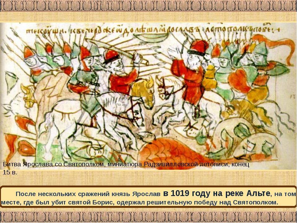 Битва Ярослава со Святополком, миниатюра Радзивилловской летописи, конец 15 в...