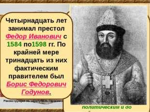 Царь Федор Иванович. Реконструкция по черепу М.М. Герасимова Иван IV поручил