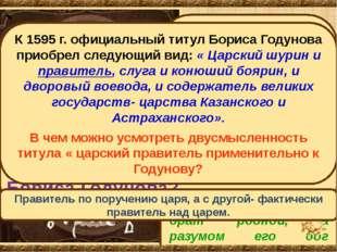 « У царя Ивана был мудрый советник Алексей Адашев, а ныне на Москве Бог дал т