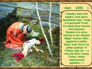15 мая 1591 г. отмечено трагическим событием. В тот день набатный колокол воз