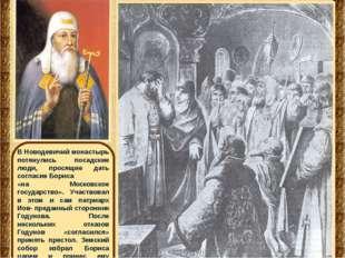 В Новодевичий монастырь потянулись посадские люди, просящие дать согласие Бор