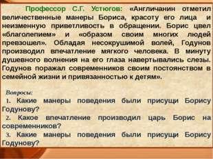 Профессор С.Г. Устюгов: «Англичанин отметил величественные манеры Бориса, кр