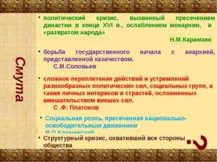 Смута политический кризис, вызванный пресечением династии в конце ХVI в., осл