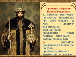 1598 г. Земский собор избрал Бориса на царство. В России впервые появился изб