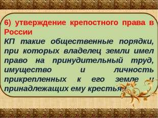 6) утверждение крепостного права в России КП такие общественные порядки, при