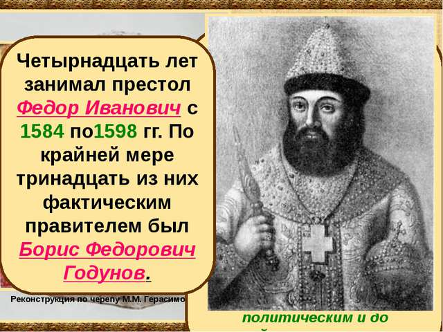 Царь Федор Иванович. Реконструкция по черепу М.М. Герасимова Иван IV поручил...