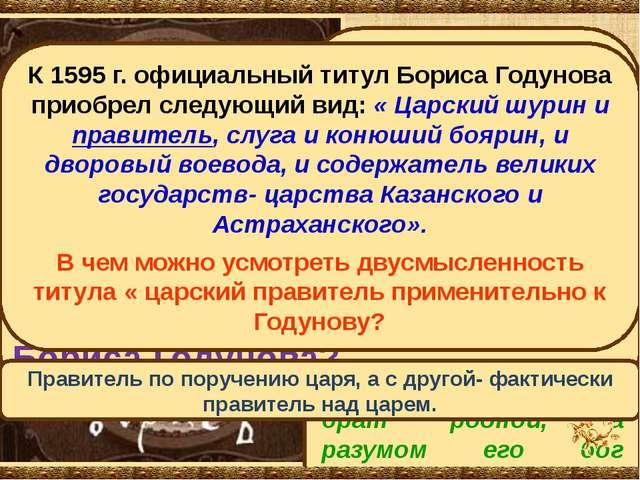 « У царя Ивана был мудрый советник Алексей Адашев, а ныне на Москве Бог дал т...