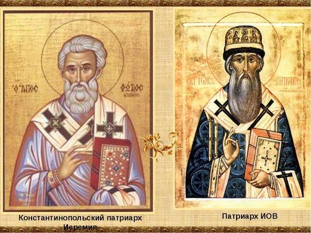 Патриарх ИОВ Константинопольский патриарх Иеремия