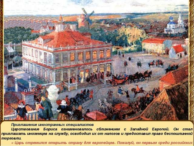 18 московских дворян он отправил учиться в разные страны. Приглашение иностра...