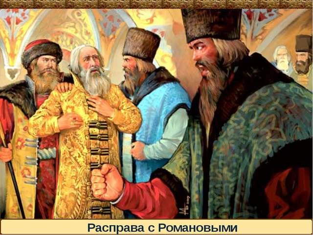 Расправа с Романовыми