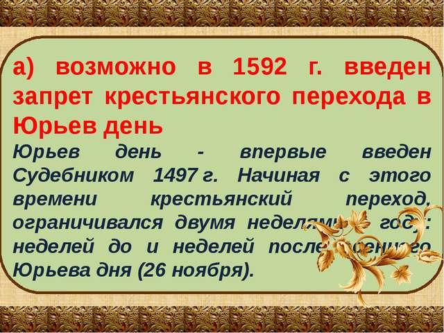 а) возможно в 1592 г. введен запрет крестьянского перехода в Юрьев день Юрьев...