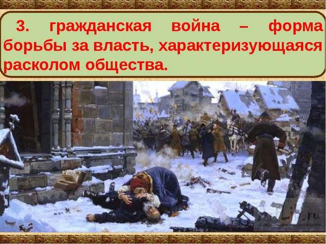 3. гражданская война – форма борьбы за власть, характеризующаяся расколом общ...