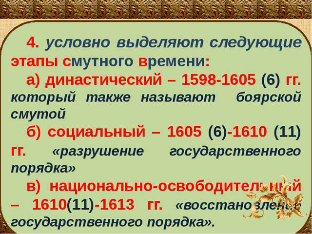 4. условно выделяют следующие этапы смутного времени: а) династический – 1598...