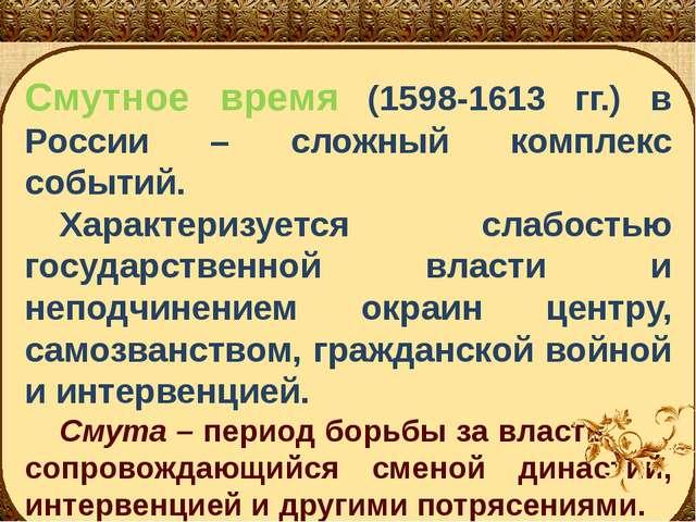 Смутное время (1598-1613 гг.) в России – сложный комплекс событий. Характериз...
