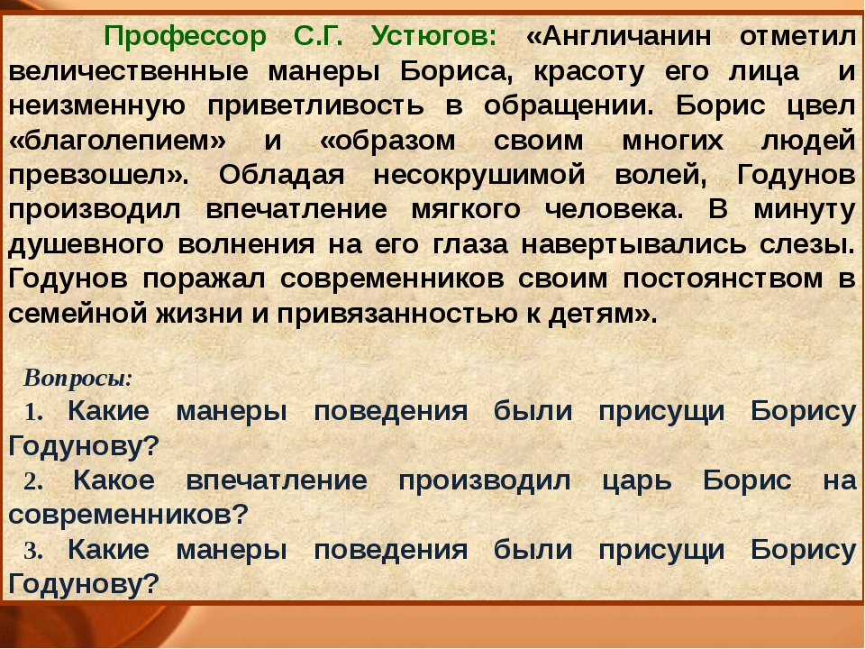 Профессор С.Г. Устюгов: «Англичанин отметил величественные манеры Бориса, кр...