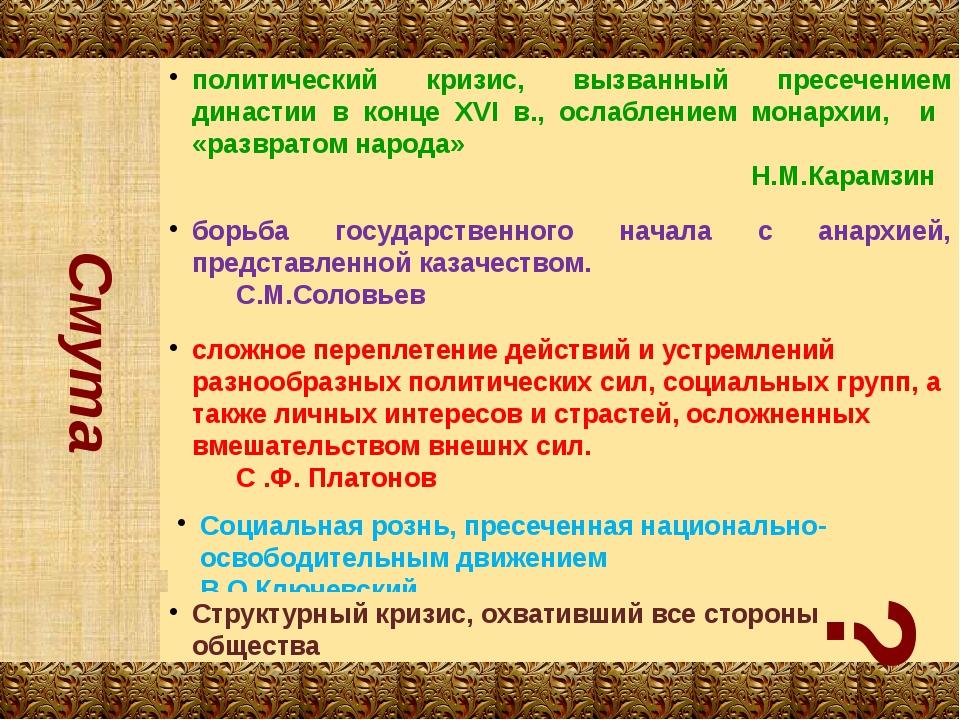 Смута политический кризис, вызванный пресечением династии в конце ХVI в., осл...