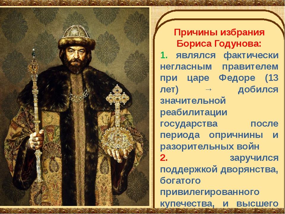 1598 г. Земский собор избрал Бориса на царство. В России впервые появился изб...