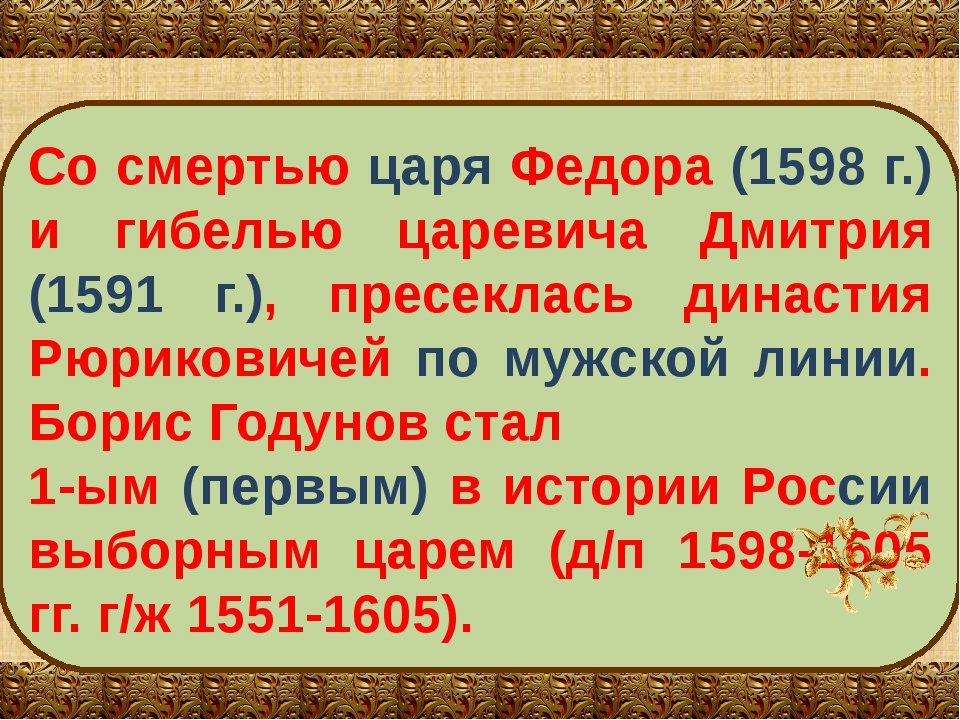 Со смертью царя Федора (1598 г.) и гибелью царевича Дмитрия (1591 г.), пресек...