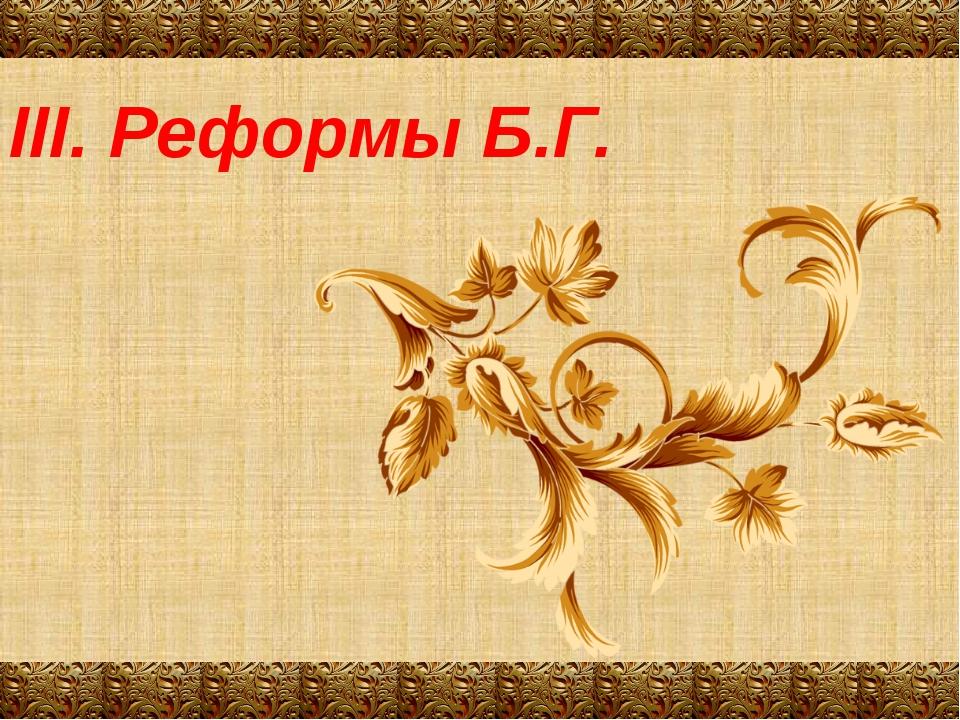 III. Реформы Б.Г.