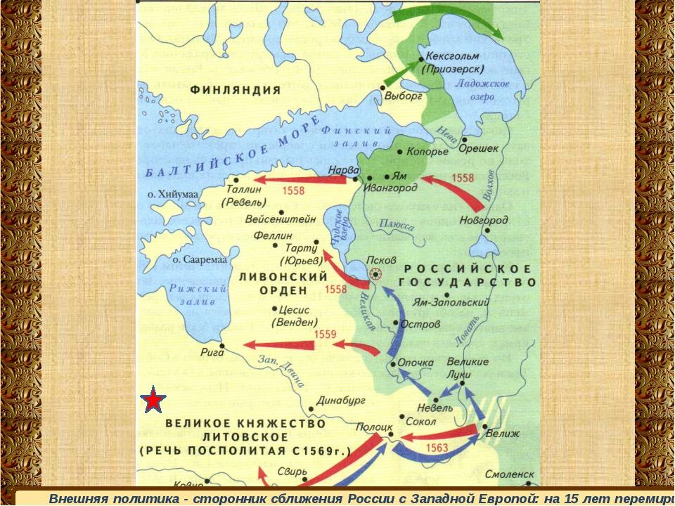 Внешняя политика ‑ сторонник сближения России с Западной Европой: на 15 лет п...