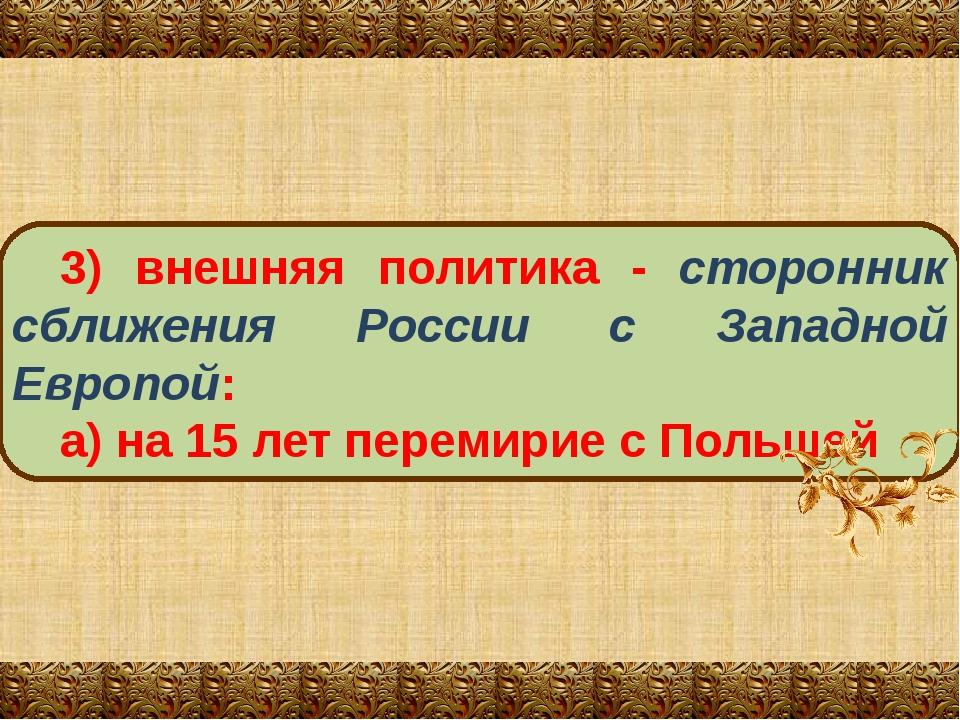 3) внешняя политика ‑ сторонник сближения России с Западной Европой: а) на 15...
