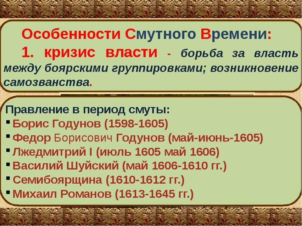 Особенности Смутного Времени: 1. кризис власти ‑ борьба за власть между боярс...