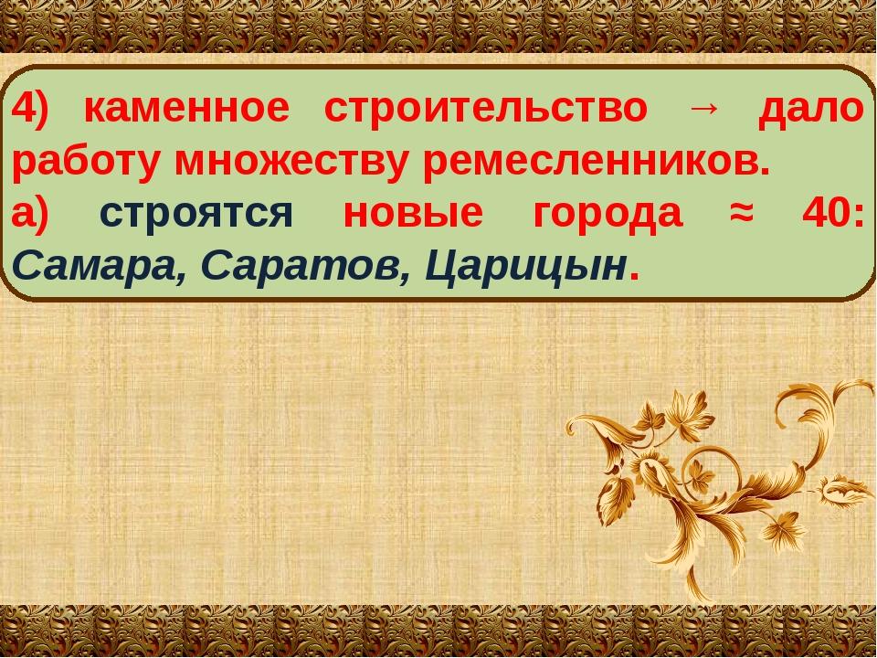 4) каменное строительство → дало работу множеству ремесленников. а) строятся...