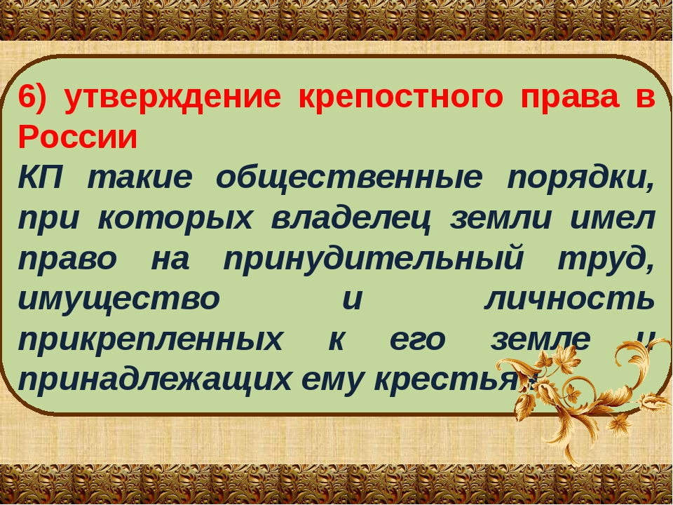 6) утверждение крепостного права в России КП такие общественные порядки, при...
