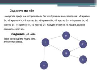 Задание на «5» Начертите граф, на котором были бы изображены высказывания: «8