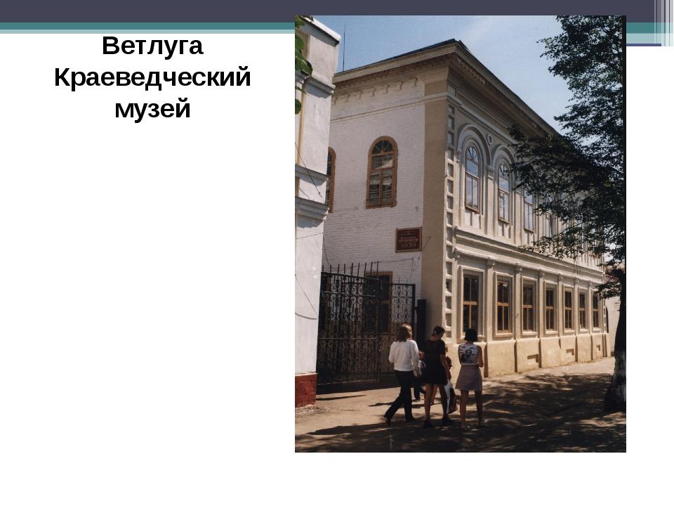 Ветлуга Краеведческий музей