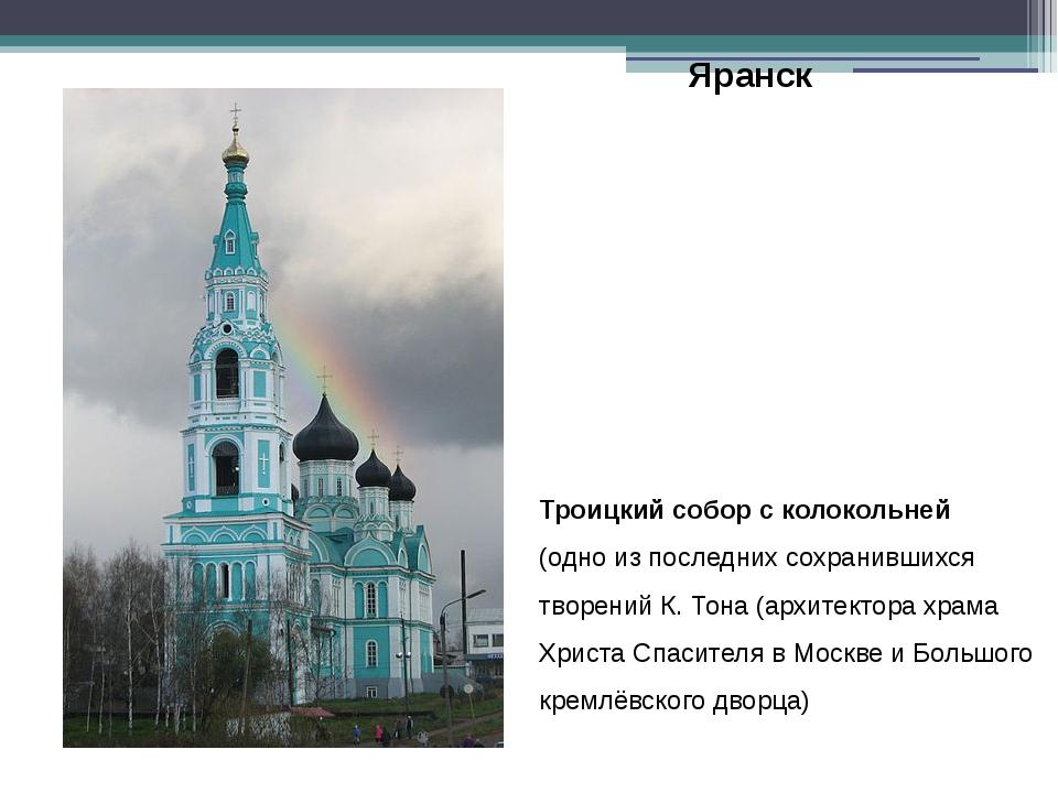Троицкий собор с колокольней (одно из последних сохранившихся творений К. Тон...