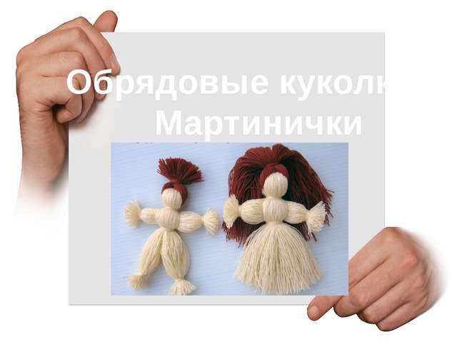Обрядовые куколки Мартинички
