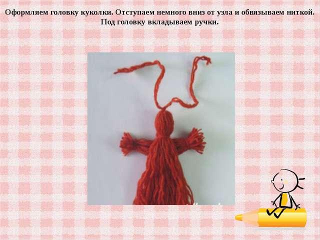 Оформляем головку куколки. Отступаем немного вниз от узла и обвязываем ниткой...