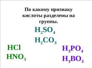 По какому признаку кислоты разделены на группы. HCl HNO3 H3PO4 H3BO3 H2SO4 H2