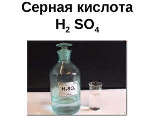 Серная кислота H2 SO4