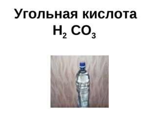 Угольная кислота Н2 СО3