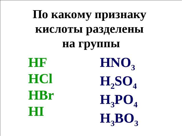 По какому признаку кислоты разделены на группы HNO3 H2SO4 H3PO4 H3BO3 HF HCl...