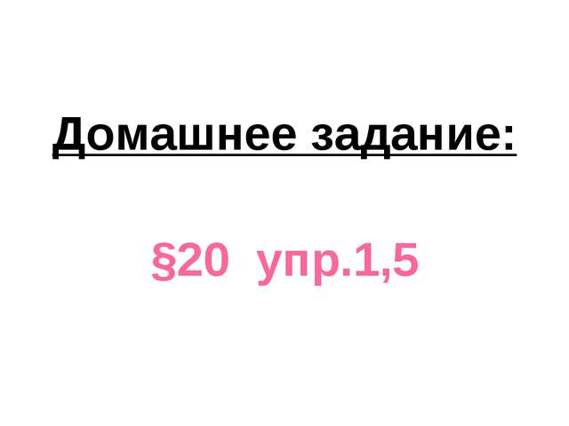 Домашнее задание: §20 упр.1,5