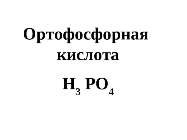Ортофосфорная кислота H3 PO4