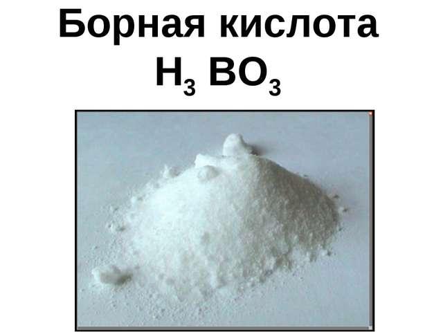 Борная кислота H3 BO3