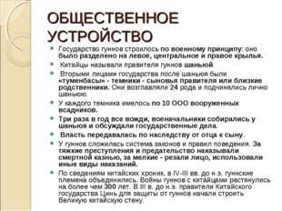 ОБЩЕСТВЕННОЕ УСТРОЙСТВО Государство гуннов строилось по военному принципу: он
